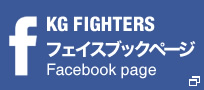 KG FIGHTERS フェイスブックページ Facebook page